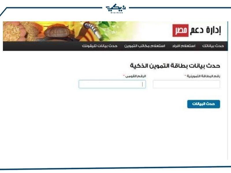 موقع دعم مصر إضافة المواليد