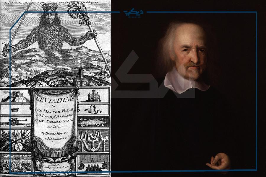توماس هوبز وكتابه الليفياثان