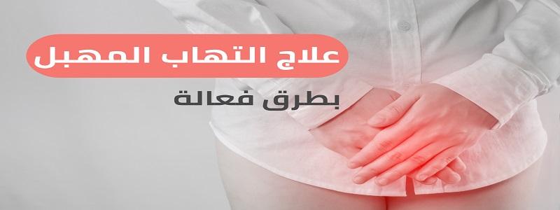 علاج التهاب المهبل | أنواع التهابات المهبل وأعراضه
