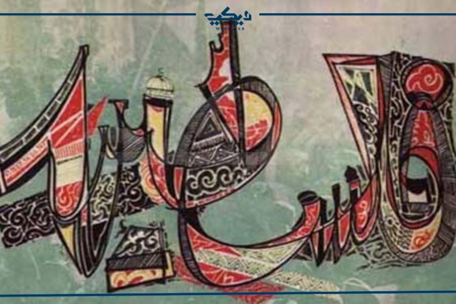 لوحة فلسطين - غسان كنفاني