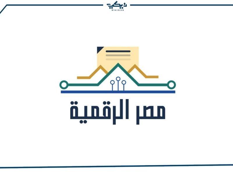 كيفية التسجيل في بوابة مصر الرقمية