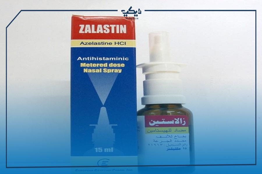 سعر دواء زالاستين Zalastin