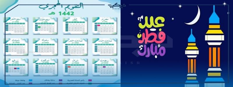 موعد إجازة عيد الفطر المبارك 1442 في السعودية