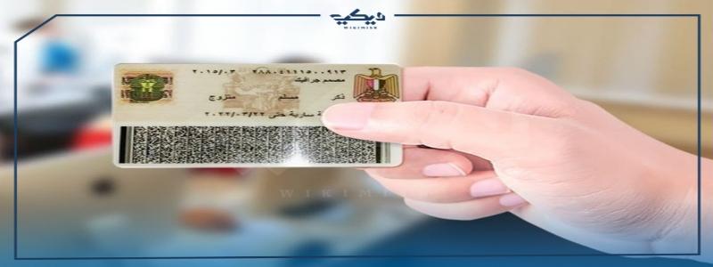 طريقة استخراج بطاقة رقم قومي فوري 2021