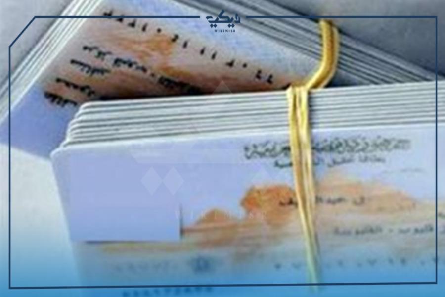 استخراج بطاقة رقم قومي فوري