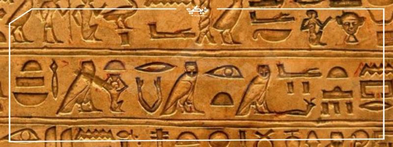 اللغة المصرية القديمة
