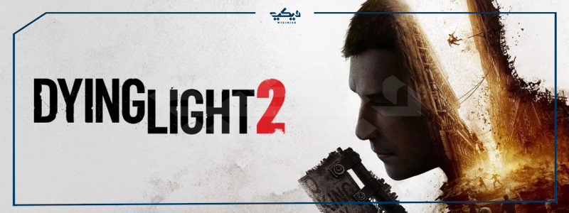 لعبة Dying Light 2
