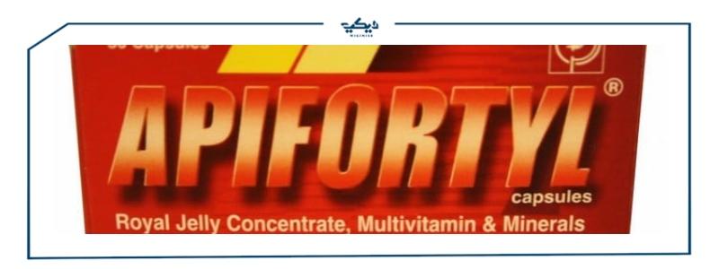 دواء ابيفورتيل Apifortyl