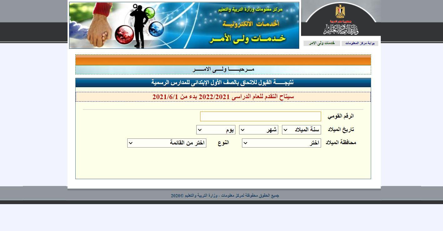 صورة من موقع تقديم رياض اطفال مصر 2021