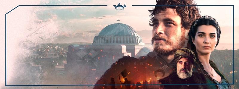 المسلسل الوثائقي الملحمي Rise of Empires: Ottoman