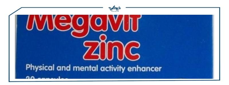 ميجافيت زنك Megavate Zinc
