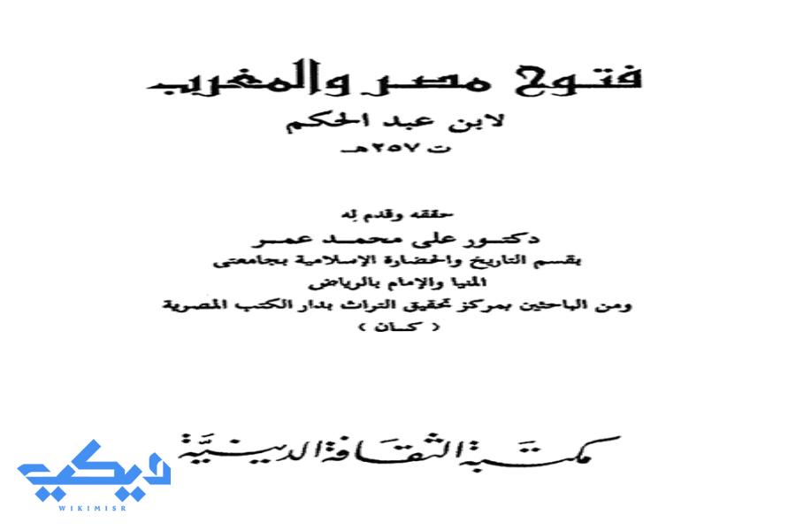 كتاب فتوح مصر والمغرب، بن عبد الحكم.