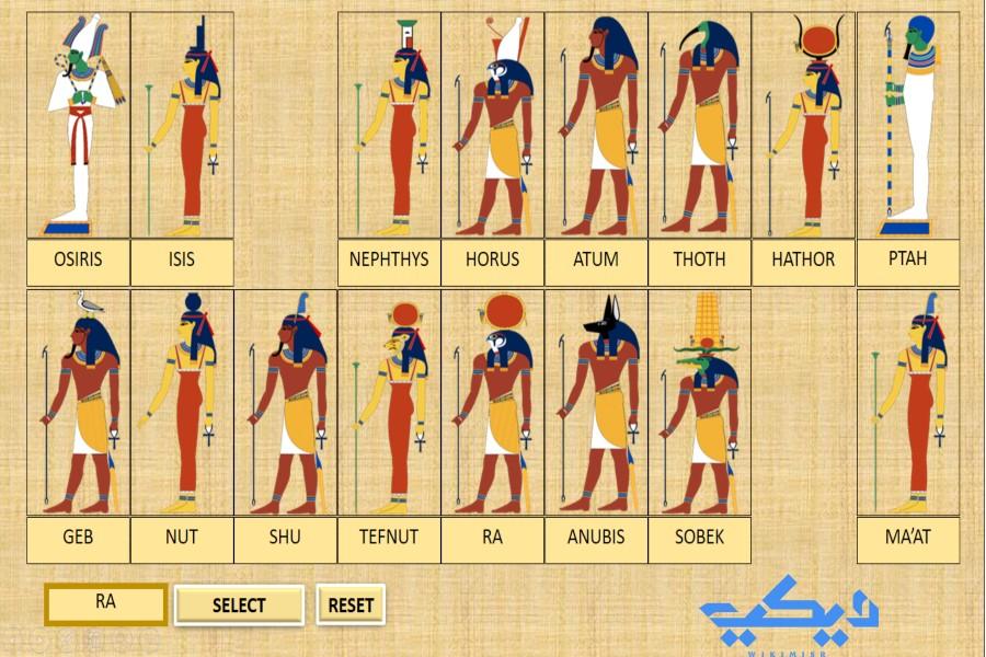 الآلهة المصرية القديمة.