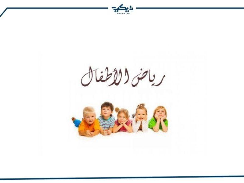 رابط موقع تقديم رياض اطفال مصر 2021 https://kg.emis.gov.eg/