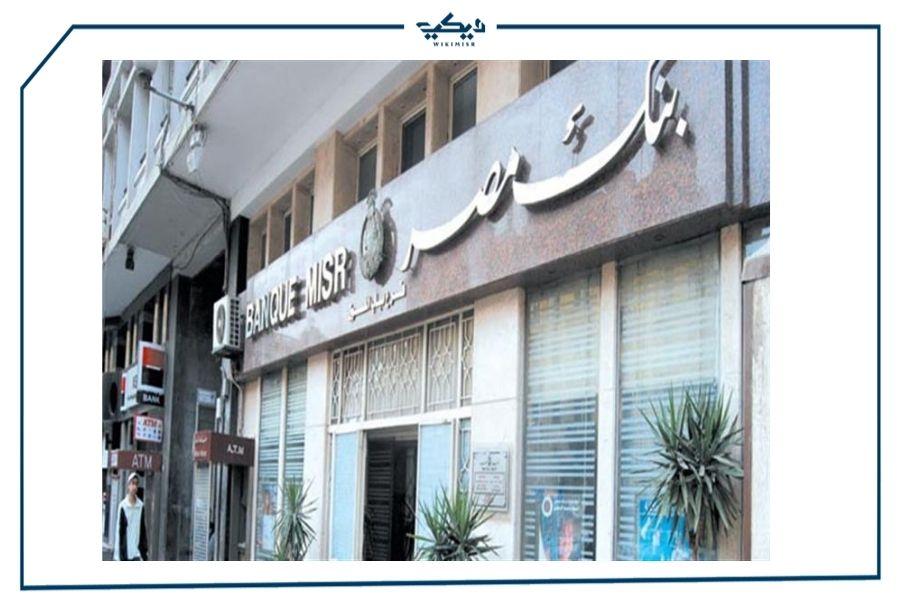 مبنى بنك مصر