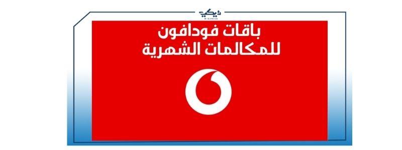 باقات فودافون الشهرية للعملاء في مصر