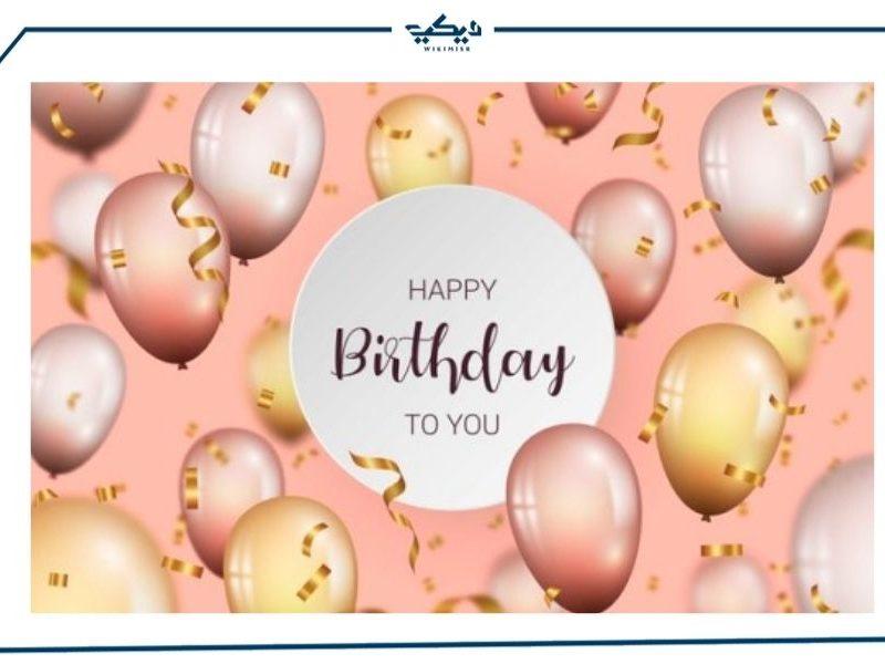مسجات عيد ميلاد جديدة 2021 رائعة يمكن استخدامها في الرسائل