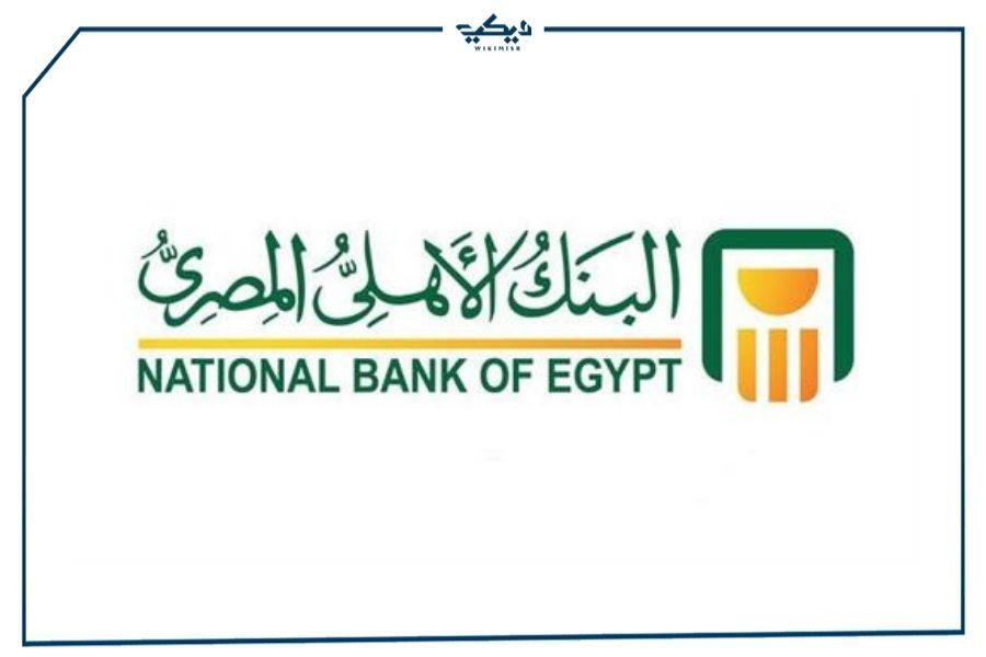 شعار البنك الأهلي المصري