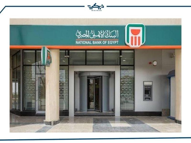 استعلام عن رقم حساب البنك الاهلي المصري