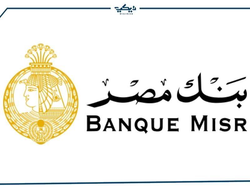رقم الخط الساخن لبنك مصر