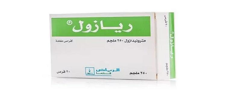 دواعي استعمال أقراص ريازول والآثار الجانبية لها