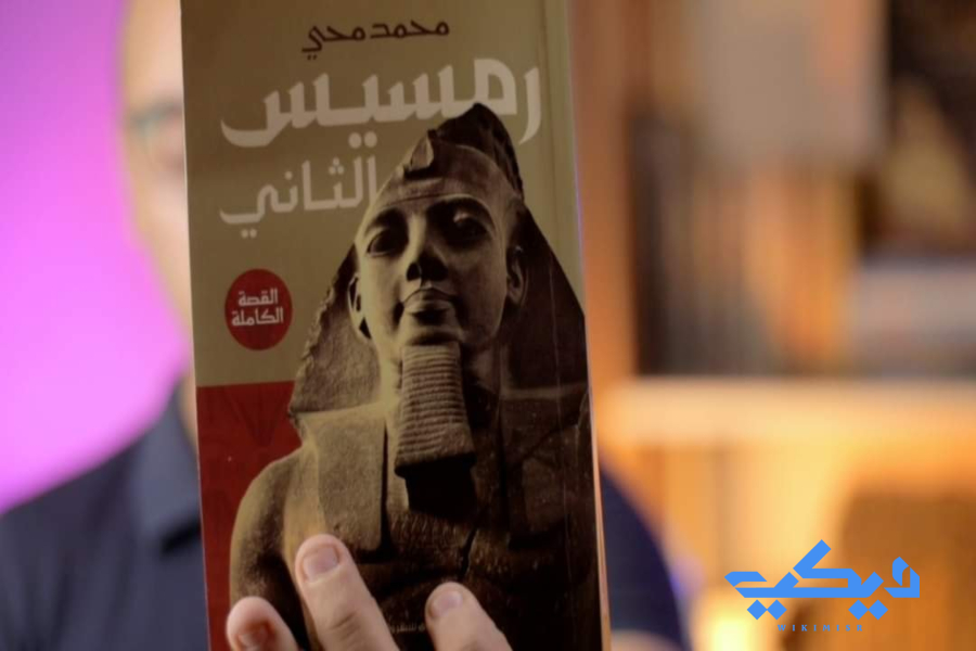 كتاب رمسيس الثانى - القصة الكاملة.