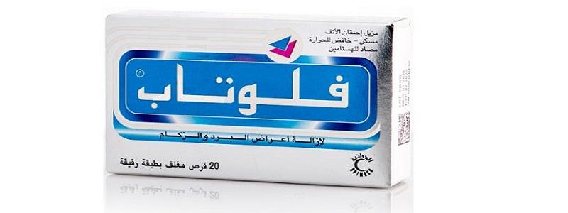 فوائد حبوب فلوتاب لعلاج البرد والجيوب الأنفية
