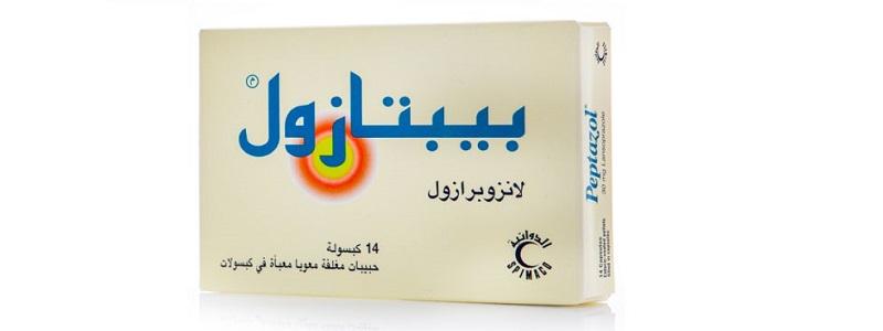 فوائد وسعر كبسولات بيبتازول في علاج ارتجاع المريء