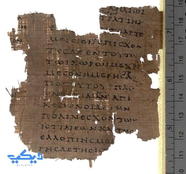 جزء من الكتاب الثامن لهيرودوت فى بردية تعود للقرن الثانى الميلادى.