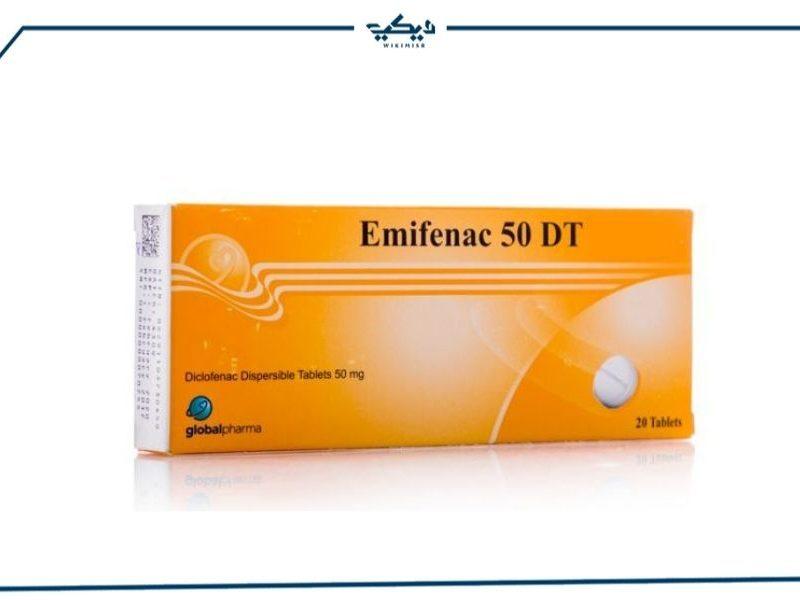 مواصفات حبوب اميفناك 50 Emifenac الفوارة لتسكين الآلام
