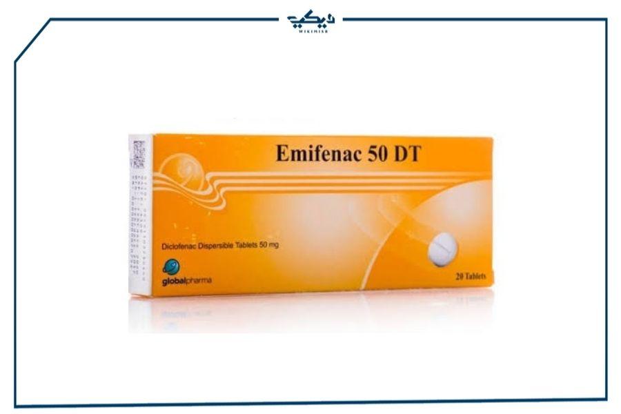 حبوب اميفناك 50 Emifenac الفوارة لتسكين الآلام