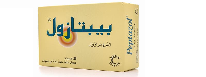 كبسولات بيبتازول لعلاج ارتجاع المريء