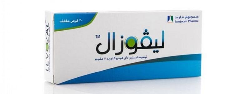 فوائد أقراص levozal في علاج التهاب الجيوب الأنفية