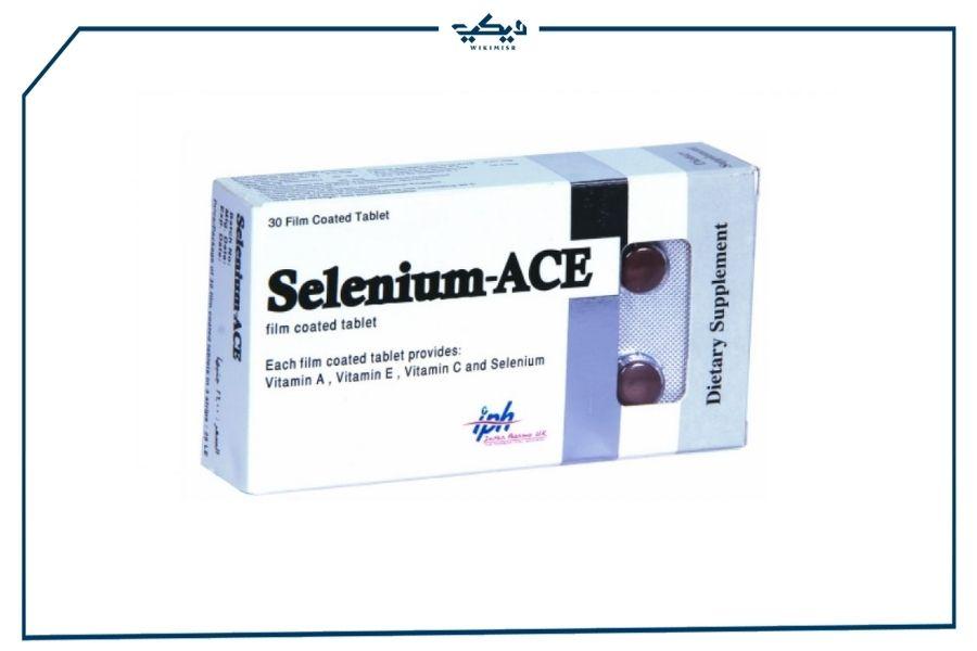 أقراص سيلينيوم ايه سي اى