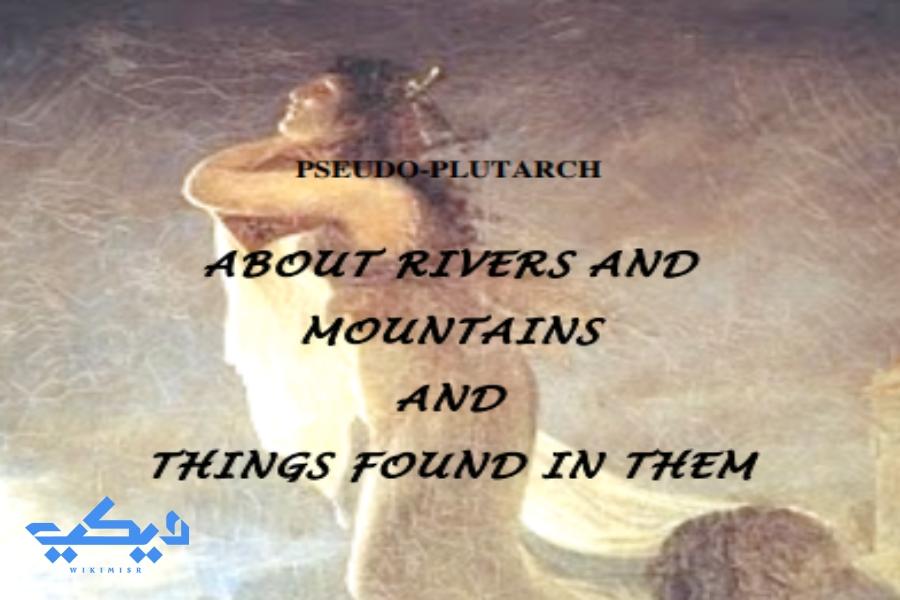 عن الأنهار والجبال.