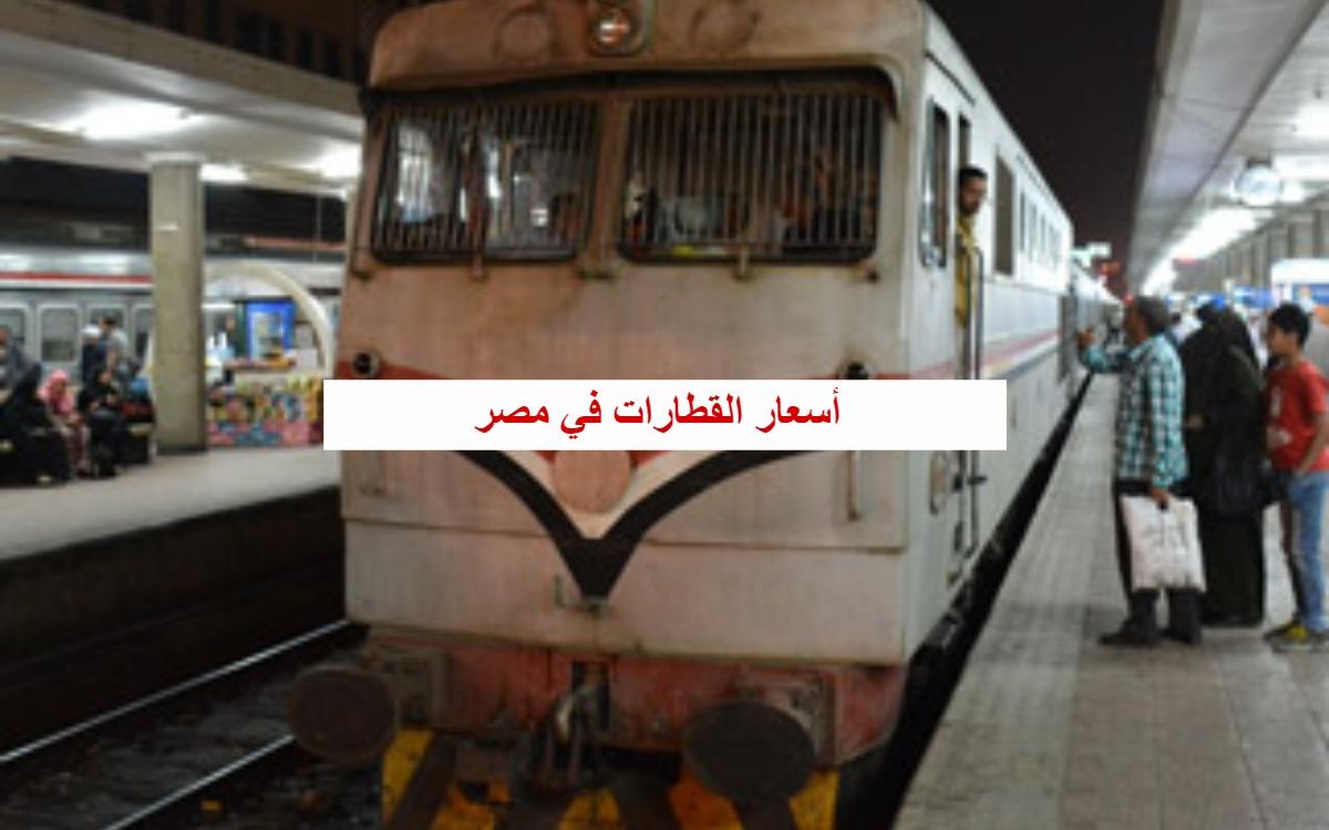 أسعار تذاكر القطارات vip  في مصر