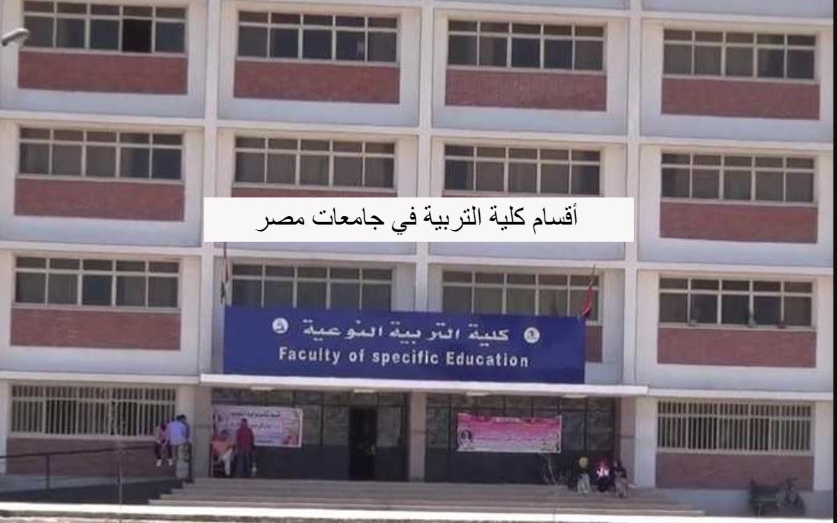 أقسام كلية التربية في جامعات مصر