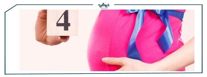 ادوية الحمل في الشهر الرابع