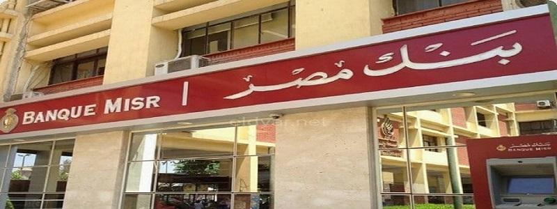 أرقام خدمة عملاء بنك مصر وأهم خدماته