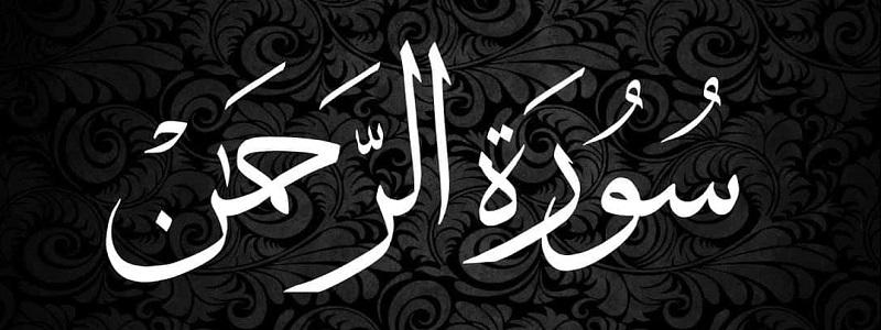 عروس القرآن