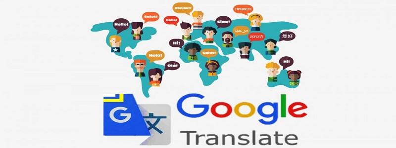 مميزات خدمة ترجمة جوجل و أهم المواقع البديلة