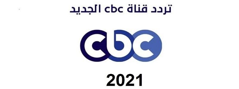 تردد قناة CBC