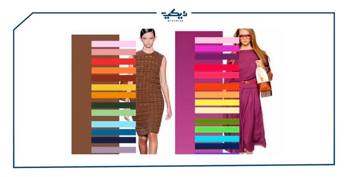 تناسق الألوان في الملابس