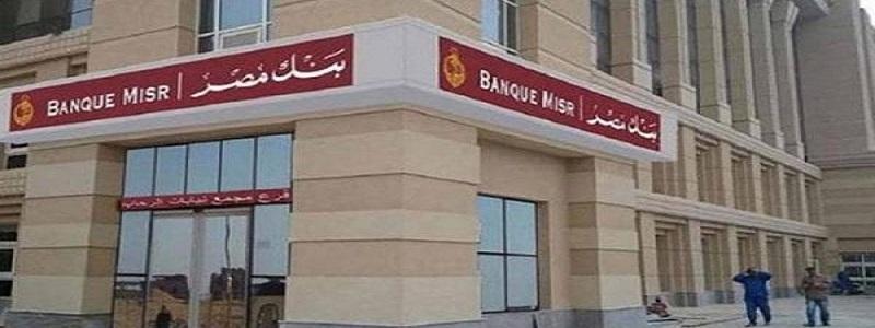أرقام خدمة عملاء بنك مصر