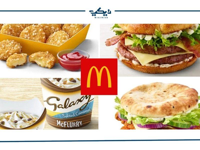 منيو ماكدونالدز 2021 مصر ورقم التليفون