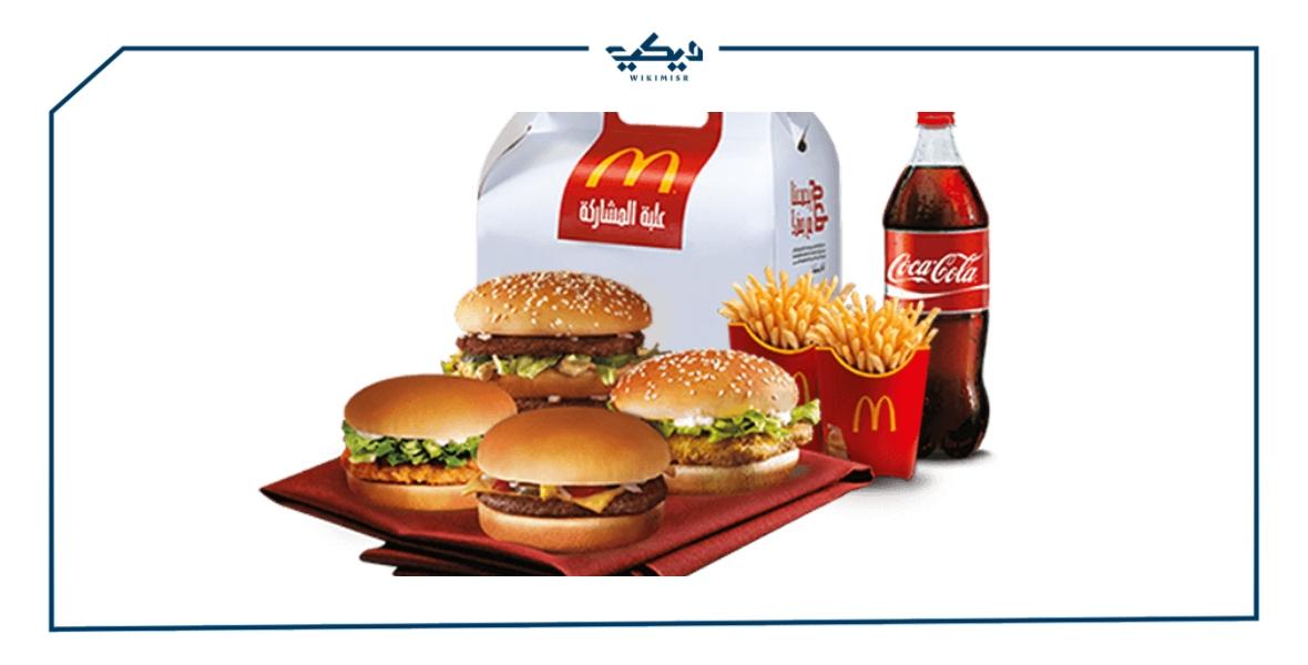 منيو ماكدونالدز 2021 مصر