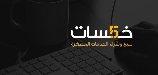 كيفية ربح المال من موقع Khamsat عبر الإنترنت