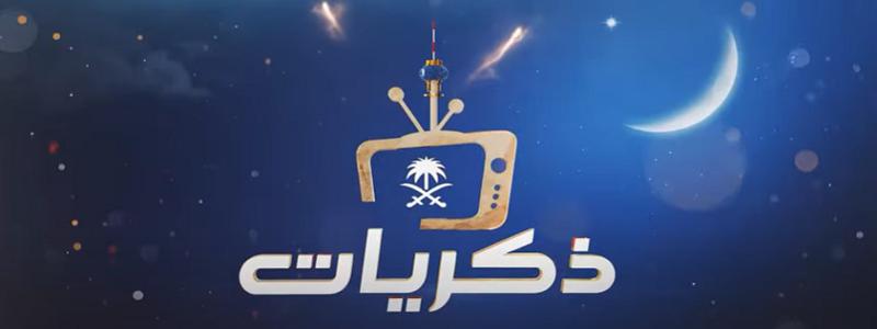 تردد قناة ذكريات على النايل سات