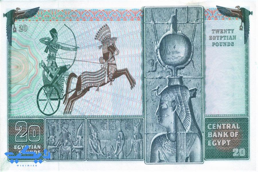 تصميم قديم للعشرين جنيهاًت.