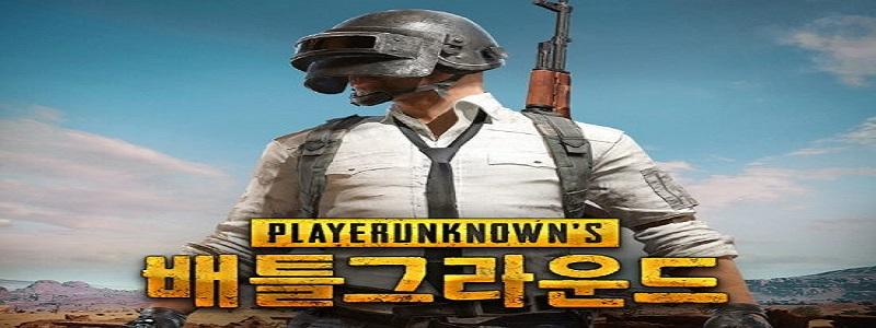 مميزات لعبة بابجي الكورية وطرق تنزيلها